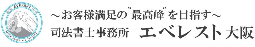 司法書士事務所エベレスト大阪